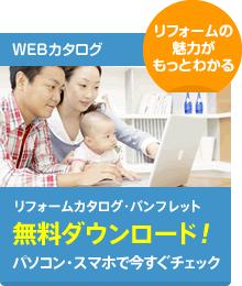 リフォームカタログ・パンフレット無料ダウンロード!パソコン・スマホで今すぐチェック