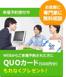 WEBからご来場予約された方にQUOカード(500円分)もれなくプレゼント!